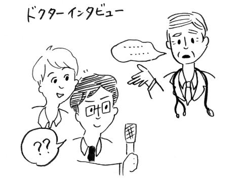 ドクターインタビュー