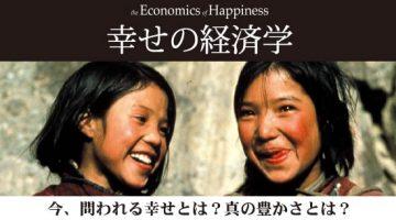 happy economics
