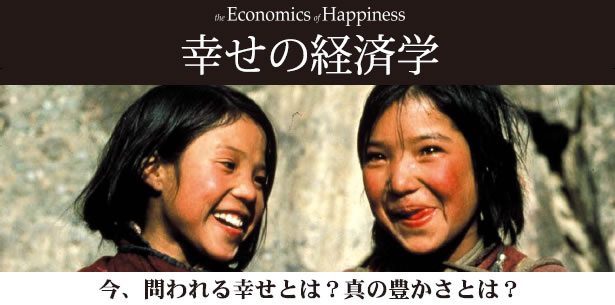 happy economics